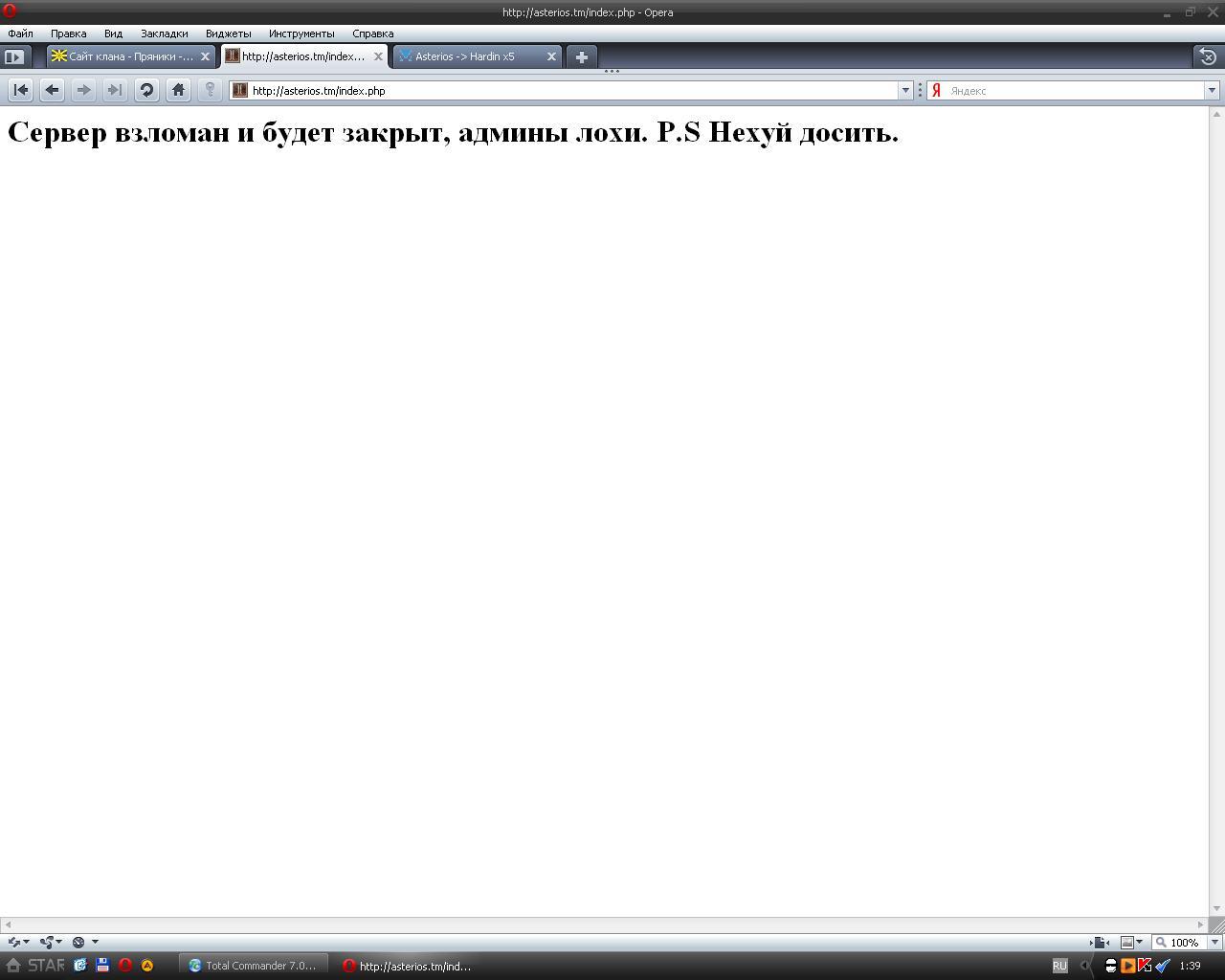 Итак, сегодня был взломан сервер Asterios.Tm, в чём можно убедиться зайдя н